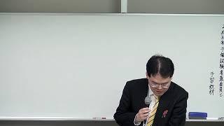 『【緊急企画】平成31年予備試験考査委員と予習用教材』 (辰已教材スタッフ) [予備試験]