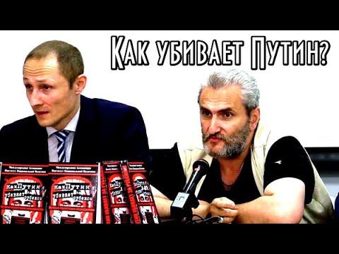 Пyтин - yбийцa! Презентация книги Юрия Шулипы: Как Путин убивает за рубежом. #9