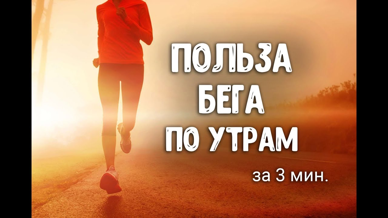 Бег по утрам для похудения изоражения