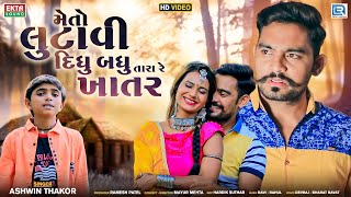 Meto Lutavi Didhu Badhu Tara Re Khatar | Ashwin Thakor | New Gujarati Sad Song | Full HD Video