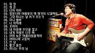 산울림 노래모음 - 산울림 (金範洙) 명곡 베스트 노래모음 KPOP Audio - Sanulim Best Collection