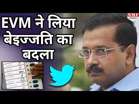 EVM ने Arvind Kejriwal से लिया बेइज्जति बदला, इसलिए Rajouri Garden में हारा AAP Candidate