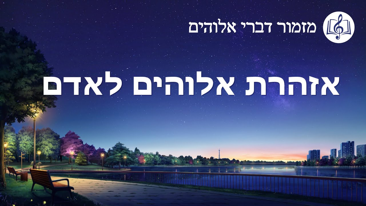 Messianic Song | 'אזהרת אלוהים לאדם'