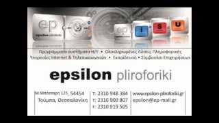 EpsilonNet Business Unit