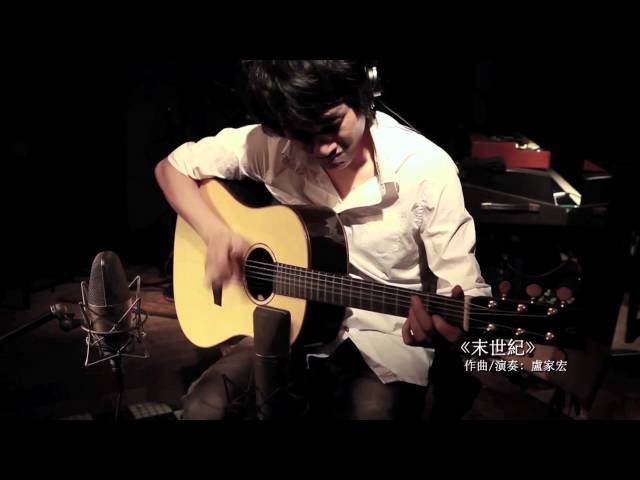 盧家宏Lu Jia Hong【末世紀 The End of the Century】HD官方完整版
