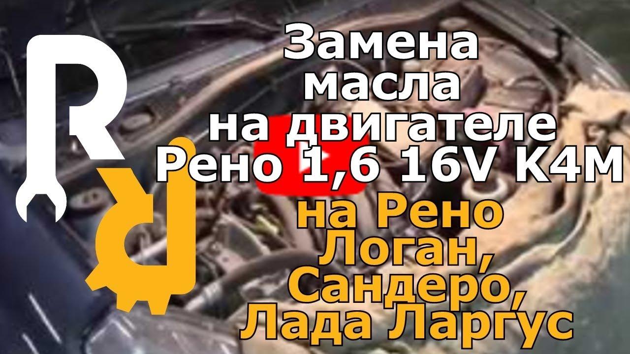 Замена масла на двигателе Рено 1,6 16V K4M Логан, Дастер, Сандеро, Ларгус, Логан2, Сандеро2