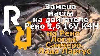 Замена масла на двигателе K4M 1,6 16V-Changing the oil in the engine from Renault K4M 1.6 16V(, 2014-04-06T15:00:19.000Z)