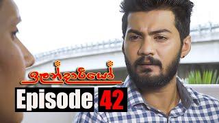 Ilandariyo - ඉලන්දාරියෝ | Episode 42 | 09 - 03 - 2021 | Siyatha TV Thumbnail