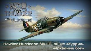 War Thunder | Hawker Hurricane Mk.IIB — мальтийский сокол