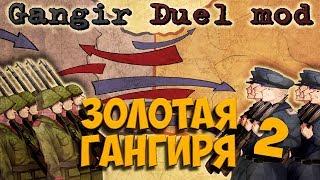 ТУРНИР 'Золотая Гангиря' В HOI4: Gangir Duel mod - 2 матч
