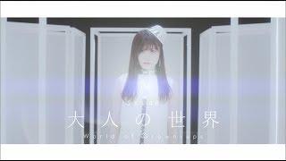 2018年7月4日発売 SKE48 23rd.Single TYPE-D c/w B・ラヴィエール「大人...