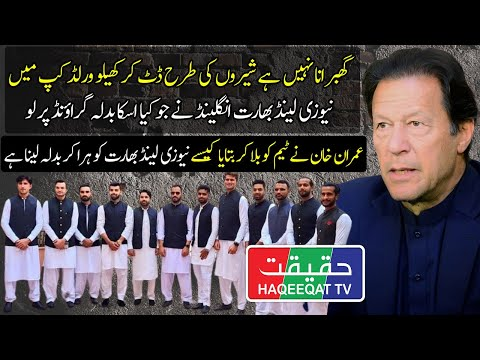 Haqeeqat TV: Imran Khan Met With Pakistani Cricket Team to Motivate For World Cup