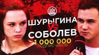 1.000.000 подписчиков / ШУРЫГИНА vs. СОБОЛЕВ [ВСЕ ФРАЗЫ ПУСТЬ ГОВОРЯТ]