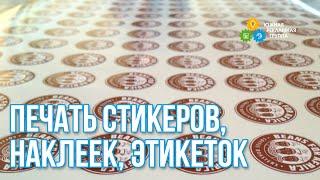 Печать стикеров, наклеек, этикеток  на пластике в Одессе(, 2016-05-18T14:32:23.000Z)
