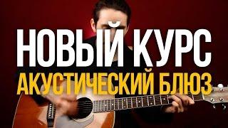 Курс Акустический блюз на гитаре - Уроки игры на гитаре Первый Лад