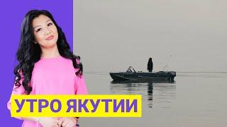 Утро Якутии: Креативная документалистика. Выпуск от 13.09.21