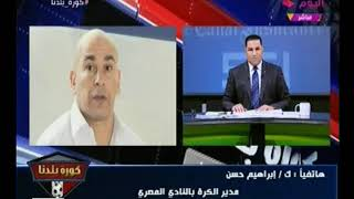 ابراهيم حسن يهاجم مدحت شلبي عالهواء لتحيّزه بالمباراه :انت مش قناة الاهلي عشان تتكلم كدا !!