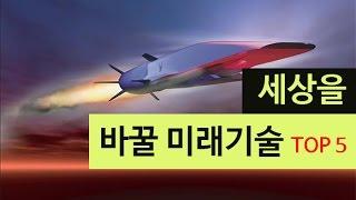 (랭킹박스) 세상을 바꿀 미래기술 TOP 5