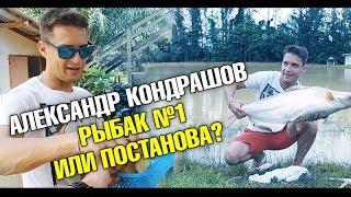 Разоблачение. Вся правда про Александра Кондрашова. Рыбалка на Пхукете. Реакция москвичей н слонов!