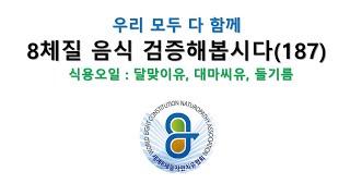 8체질식 검증(187) : 달맞이유, 대마씨유, 들기름