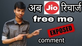 Free jio Recharge Free comment exposed (2018 May latest News)