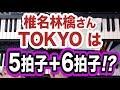 椎名林檎 TOKYOの変拍子を解説