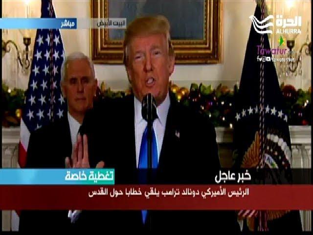 الخطاب الكامل للرئيس الأميركي دونالد ترامب الذي أعلن فيه أن القدس عاصمة لإسرائيل