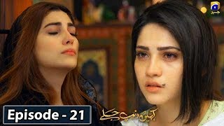 Kahin Deep Jalay - EP 21 || English Subtitles || 13th Feb 2020 - HAR PAL GEO