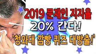 문재인 2019년 지지율 20% '문재인 깜빵 시리즈' 대방출! (진성호의 돌저격) / 신의한수