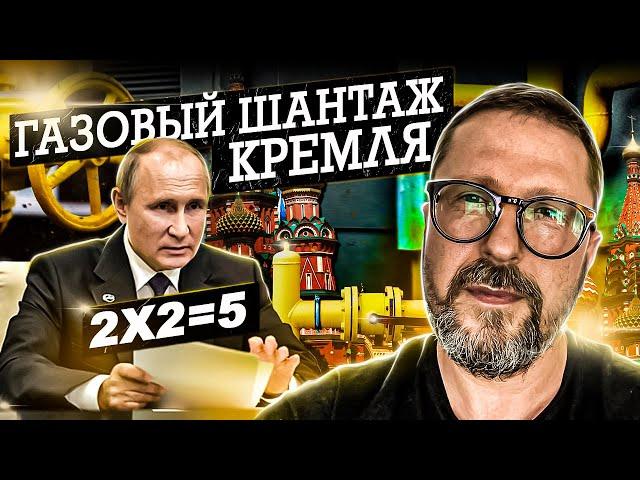 Ложь Путина про газовый шантаж Кремля