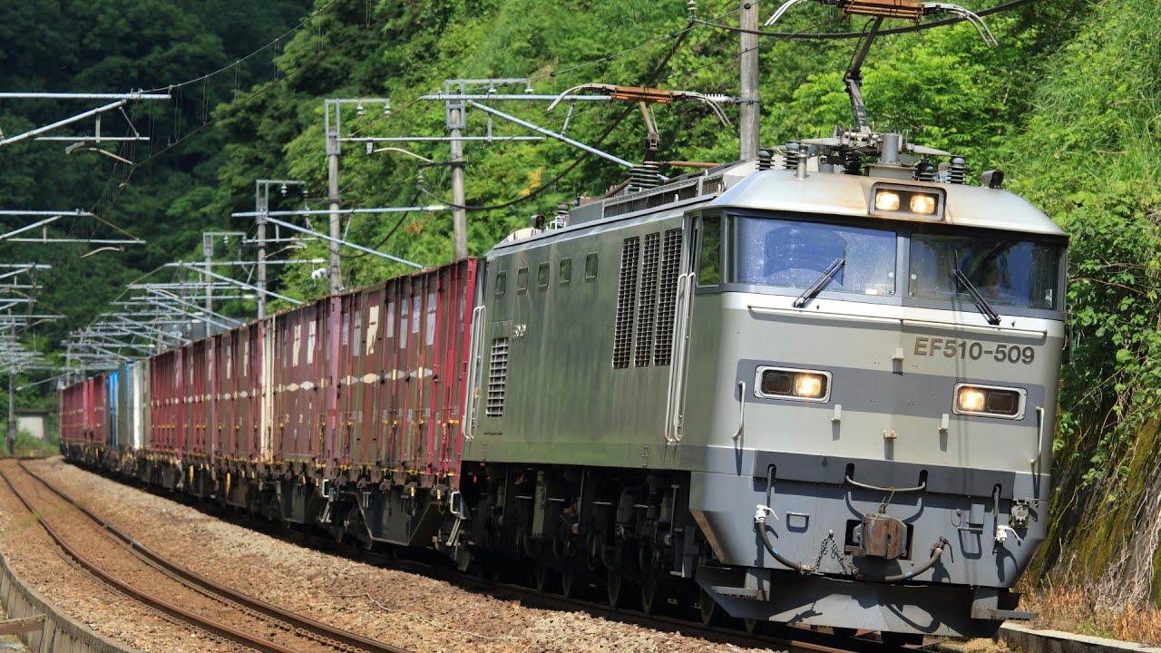 EF510-509 銀雷 4091レ 20160610 - YouTube