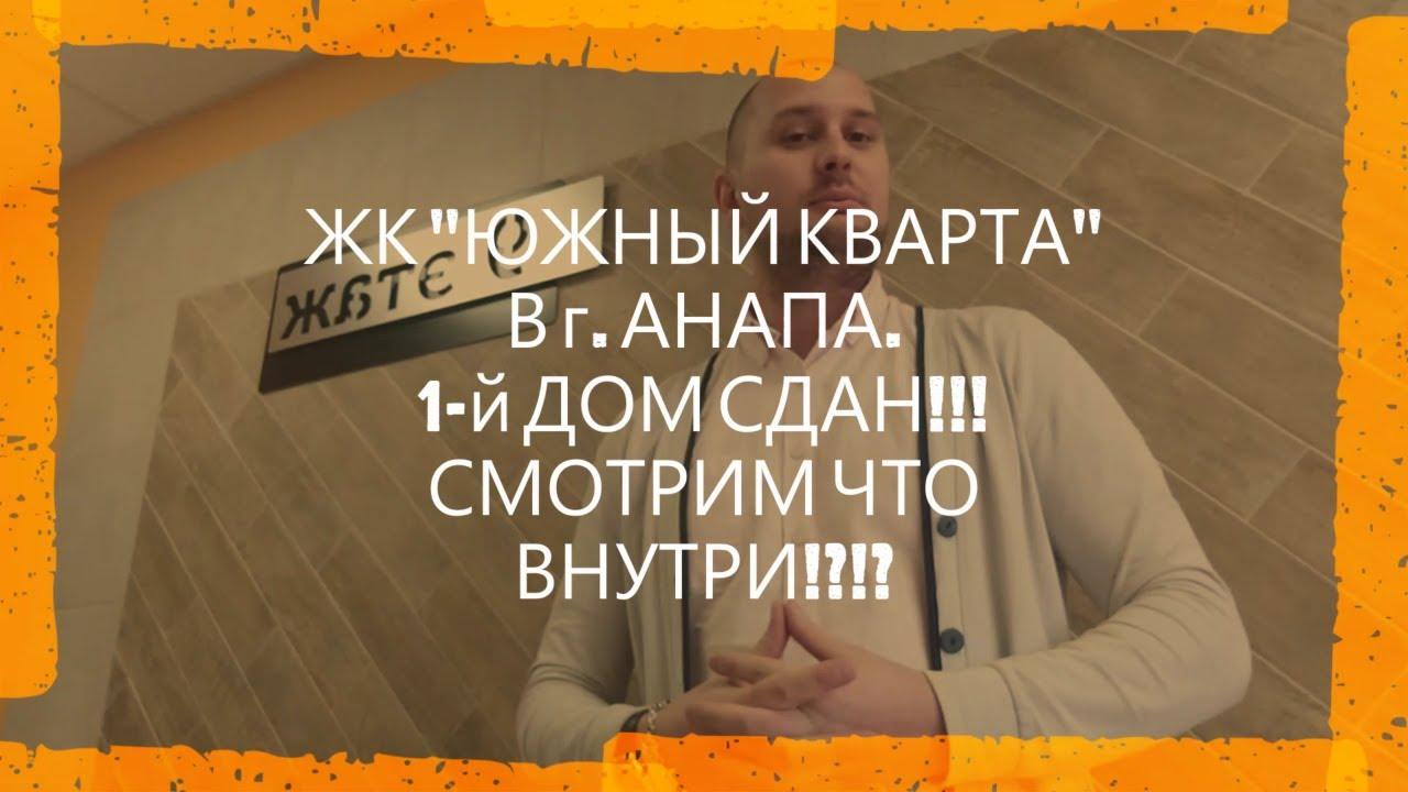 """№55 ЖК """"ЮЖНЫЙ КВАРТАЛ"""" в г. Анапа. Первый дом сдан ..."""