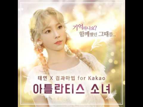 (+) 태연 - 아틀란티스 소녀