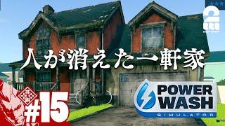 #15【人が消えた一軒家】弟者の「Power Wash Simulator」【2BRO.】