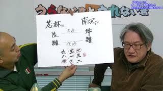 【旬な人占い】オードリー若林さん&南沢奈央さんの相性を占う!【うら...