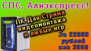 СБОРКА ПК ЗА 22000 РУБЛЕЙ ДЛЯ ИГР\СТРИМА\ВИДЕОМОНТАЖА