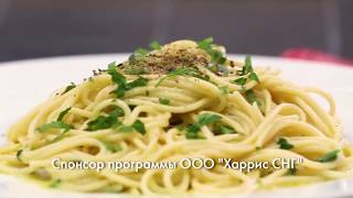 Рецепт за 90 секунд   Спагетти с сыром и итальянскими травами