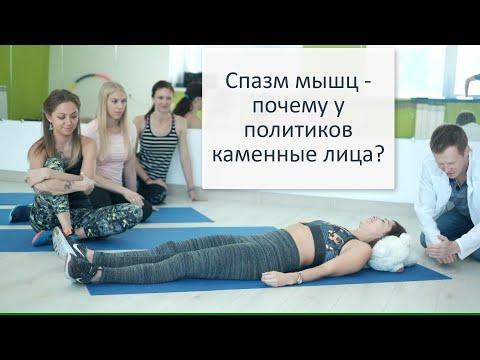 Спазмы мышц - почему возникают? Почему каменеет лицо, болит поясница, боли в грудном отделе у женщин