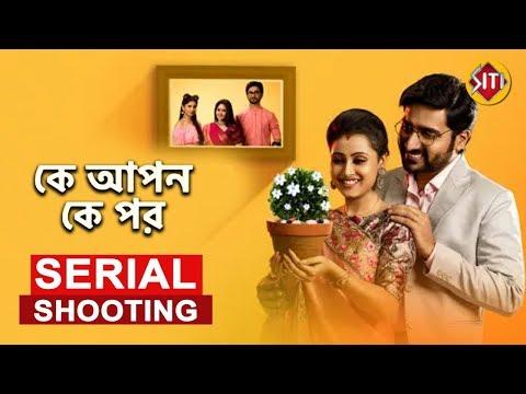 কে আপন কে পর   Serial Shooting   Ke Apon Ke Por   Star Jalsha