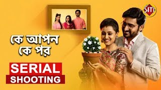 কে আপন কে পর | Serial Shooting | Ke Apon Ke Por | Star Jalsha