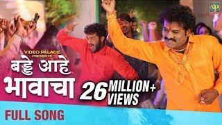 Birthday Aahe Bhavacha (बड्डे आहे भावाचा) | Full Video Song | Shivaji Doltade, Rohan Patil