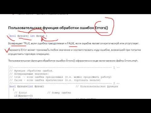 Пользовательская функция обработки ошибок Errors() (MQL4)
