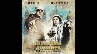 Big-D & G-Style - От Москвы до Питера (Альбом).