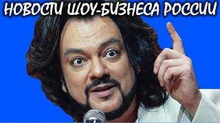 Филипп Киркоров выиграл суд по делу о плагиате. Новости шоу-бизнеса России.