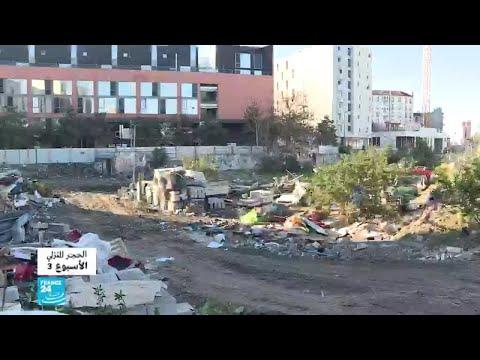 جمعيات تهب لنجدة اللاجئين من مخيماتهم العشوائية قرب باريس لحمايتهم من فيروس كورونا  - 18:00-2020 / 4 / 3