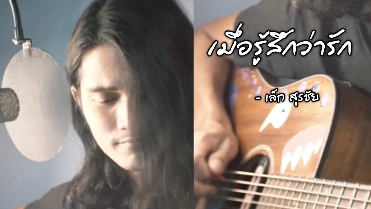 เมื่อรู้สึกว่ารัก - เล็ก สุรชัย(วงพราว) cover by เกิบ