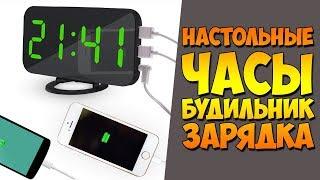 Интересные настольные электронные часы-будильник-зарядка с алиэкспресс