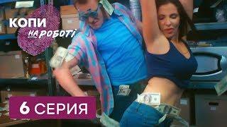 Копы на работе - 1 сезон - 6 серия | ЮМОР ICTV
