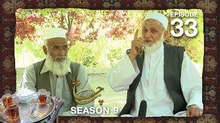 Chai Khana - Season 9 - Ep.33 / چای خانه - فصل نهم - قسمت سی و سوم