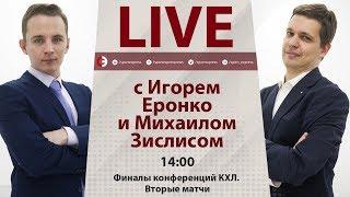У СКА нет шансов против ЦСКА? Онлайн Еронко и Зислиса